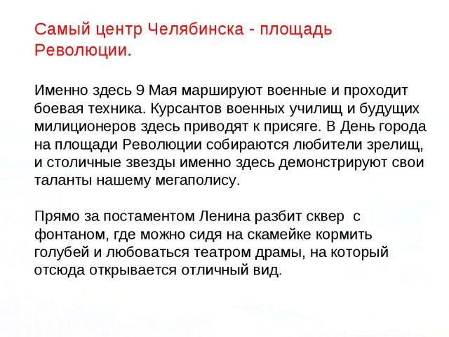 Самый центр Челябинска - площадь Революции. Именно здесь 9 Мая маршируют воен...