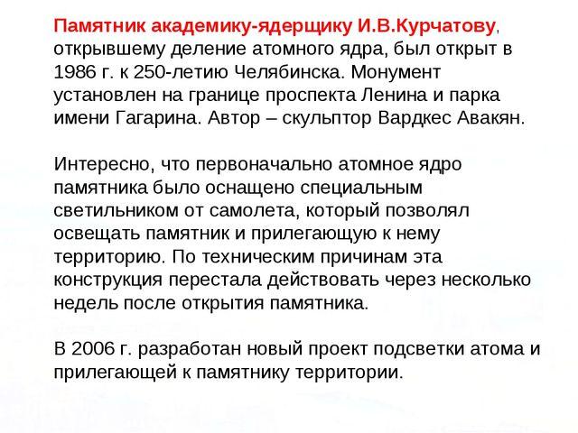 Памятник академику-ядерщику И.В.Курчатову, открывшему деление атомного ядра,...