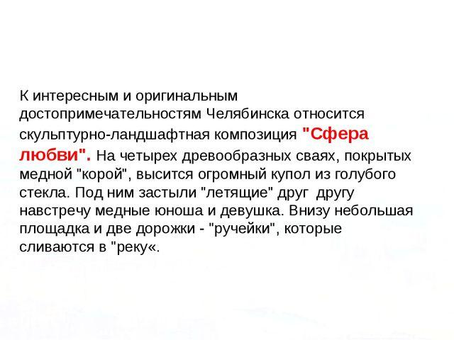 К интересным и оригинальным достопримечательностям Челябинска относится скуль...