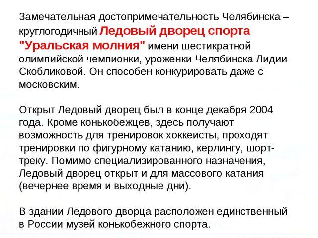 Замечательная достопримечательность Челябинска – круглогодичный Ледовый дворе...