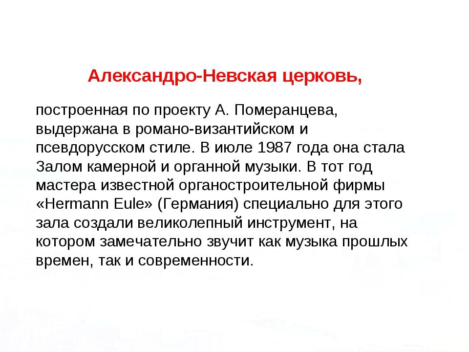 Александро-Невская церковь, построенная по проекту А. Померанцева, выдержана...