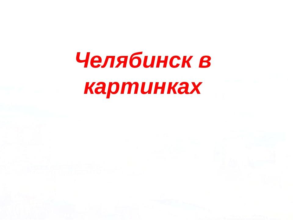 Челябинск в картинках