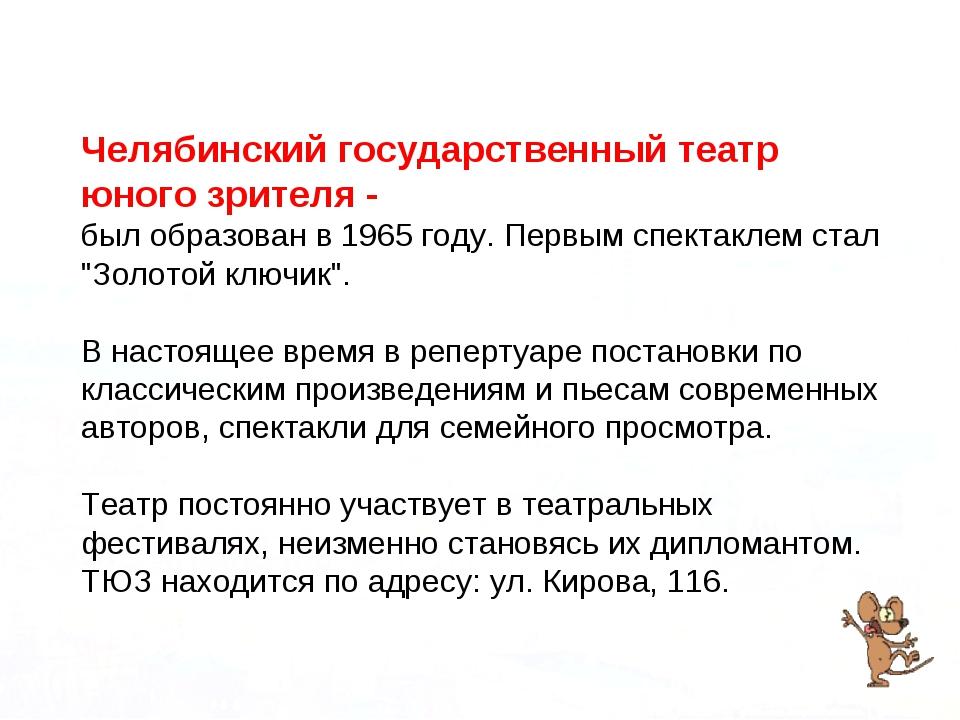 Челябинский государственный театр юного зрителя - был образован в 1965 году....