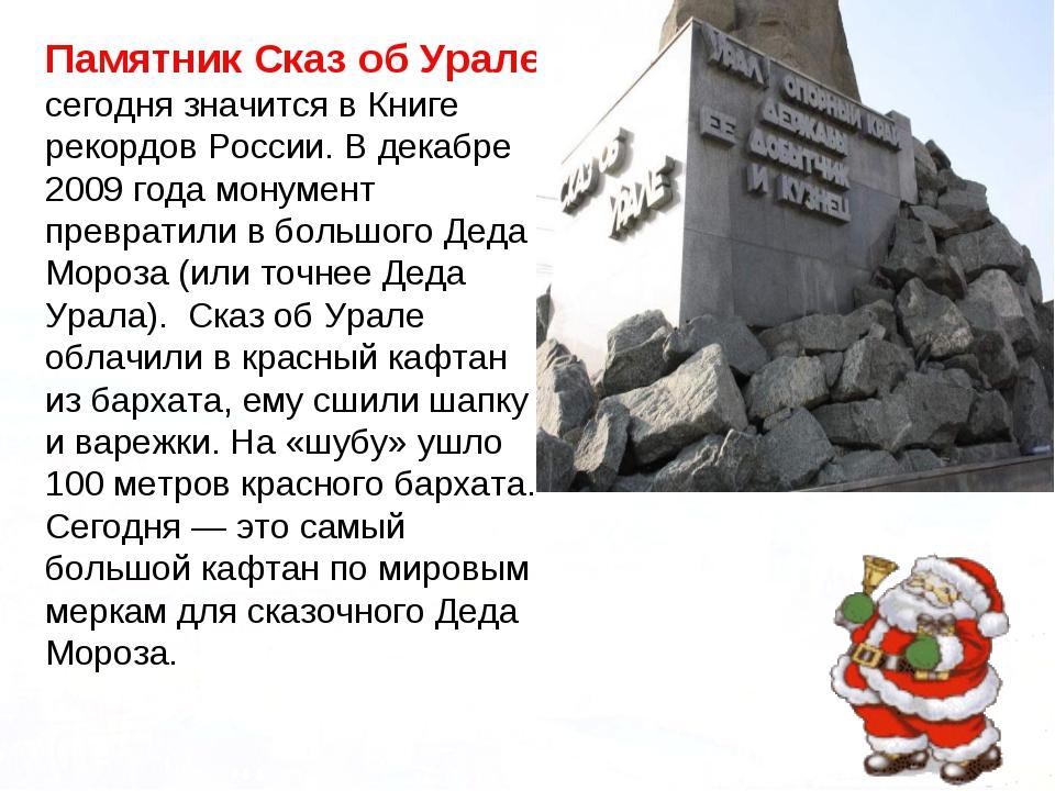 Памятник Сказ об Урале сегодня значится в Книге рекордов России. В декабре 20...