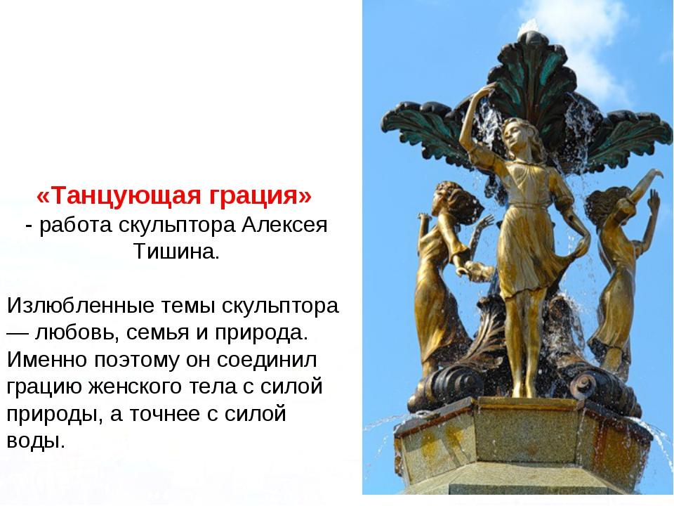 «Танцующая грация» - работа скульптора Алексея Тишина. Излюбленные темы скуль...