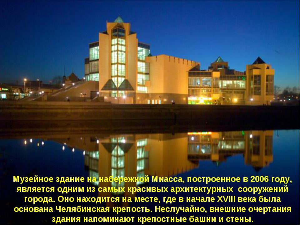 Музейное здание на набережной Миасса, построенное в 2006 году, является одним...