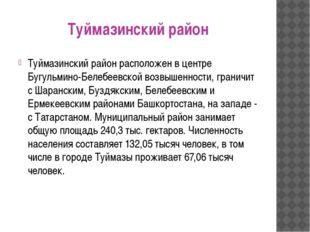 Туймазинский район Туймазинский район расположен в центре Бугульмино-Белебеев