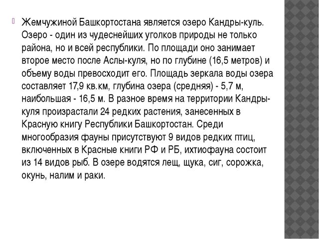 Жемчужиной Башкортостана является озеро Кандры-куль. Озеро - один из чудесней...