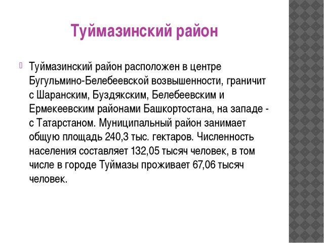 Туймазинский район Туймазинский район расположен в центре Бугульмино-Белебеев...