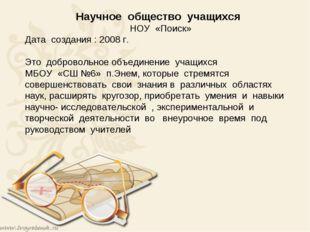 Научное общество учащихся НОУ «Поиск» Дата создания : 2008 г. Это добровольно