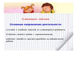 Гуманитарное отделение Основные направления деятельности: а) помощь в овладе