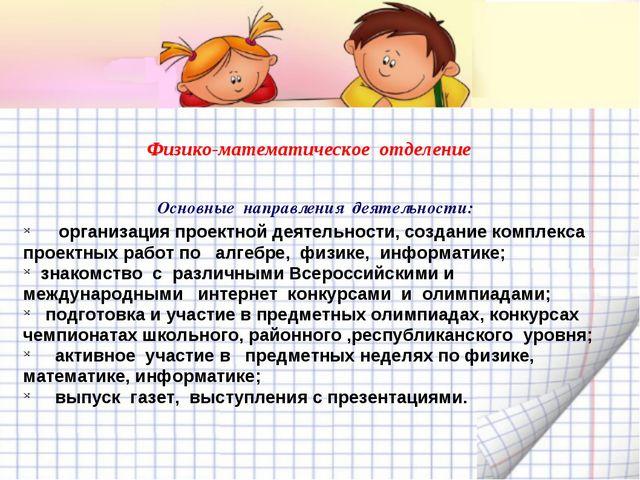 Физико-математическое отделение Основные направления деятельности:  органи...