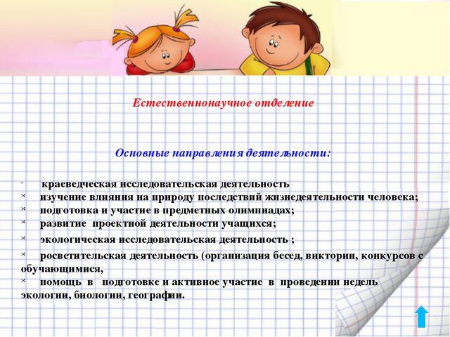 Естественнонаучное отделение Основные направления деятельности:  краеведческ...