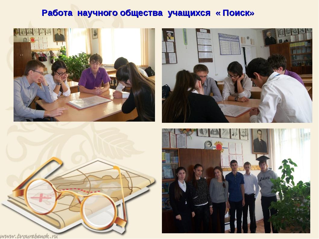 Работа научного общества учащихся « Поиск»