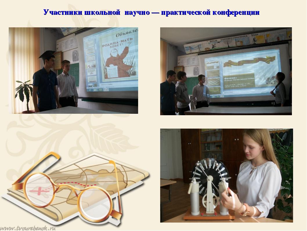 Участники школьной научно — практической конференции