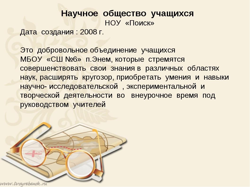 Научное общество учащихся НОУ «Поиск» Дата создания : 2008 г. Это добровольно...