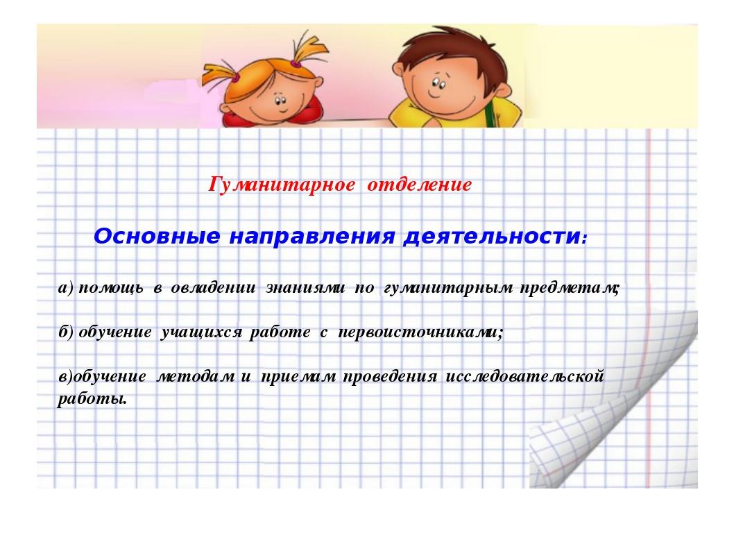 Гуманитарное отделение Основные направления деятельности: а) помощь в овладе...