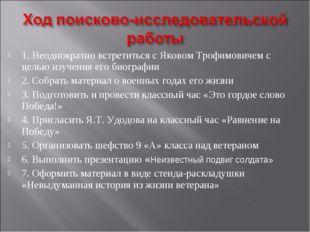 1. Неоднократно встретиться с Яковом Трофимовичем с целью изучения его биогра