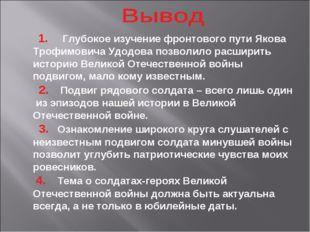 1. Глубокое изучение фронтового пути Якова Трофимовича Удодова позволило рас