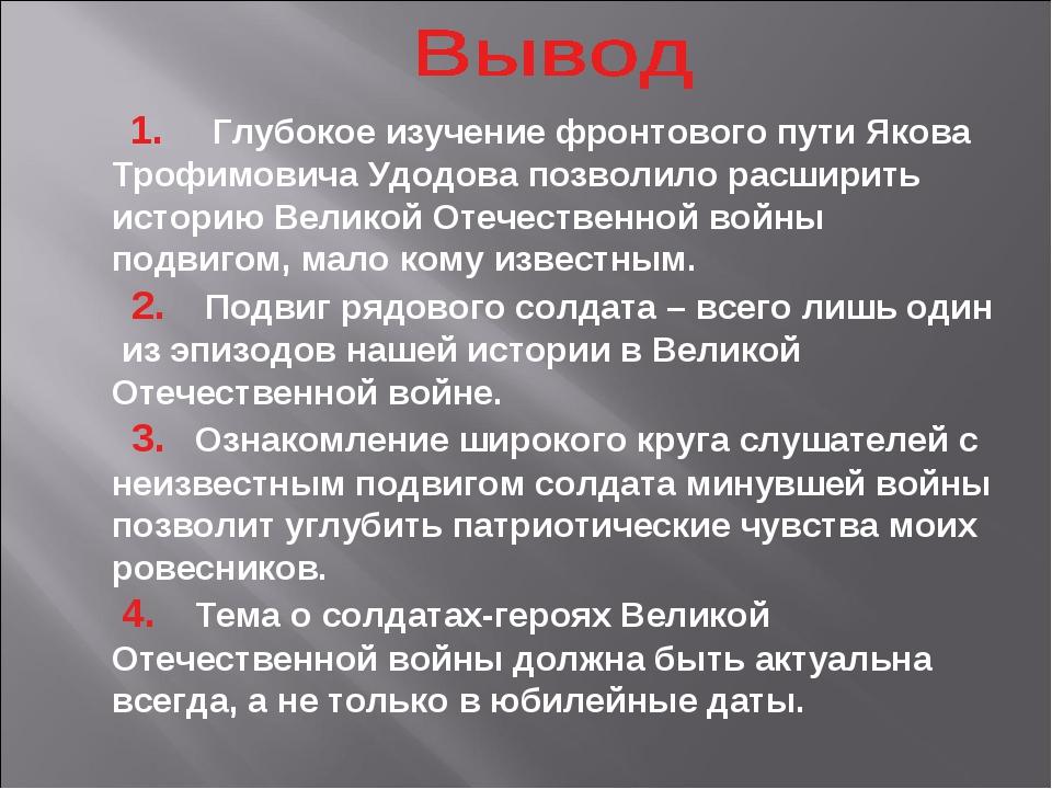 1. Глубокое изучение фронтового пути Якова Трофимовича Удодова позволило рас...