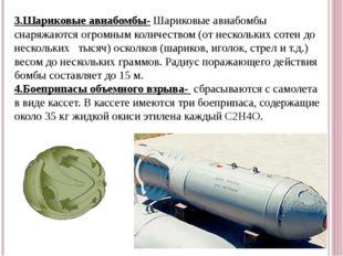 3.Шариковые авиабомбы- Шариковые авиабомбы снаряжаются огромным количеством (