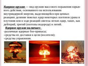 Ядерное оружие — вид оружия массового поражения взрывного действия, основанн