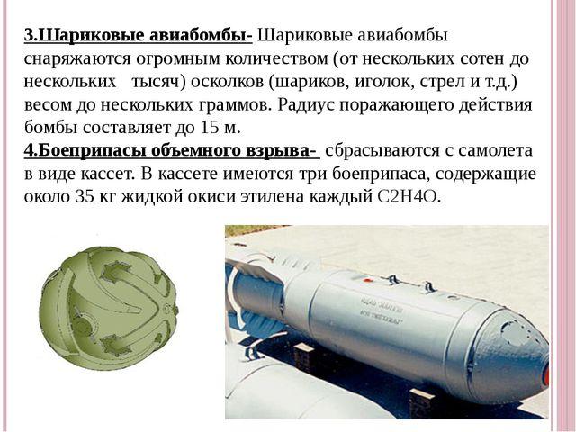 3.Шариковые авиабомбы- Шариковые авиабомбы снаряжаются огромным количеством (...