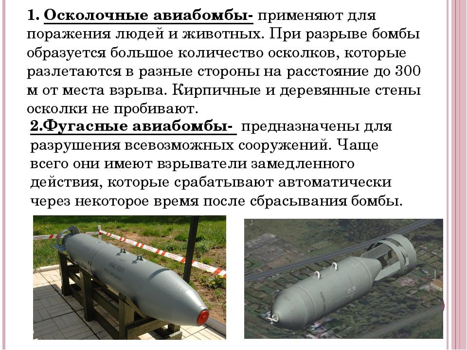 1. Осколочные авиабомбы- применяют для поражения людей и животных. При разрыв...