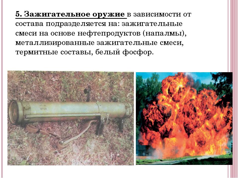 5. Зажигательное оружие в зависимости от состава подразделяется на: зажигател...