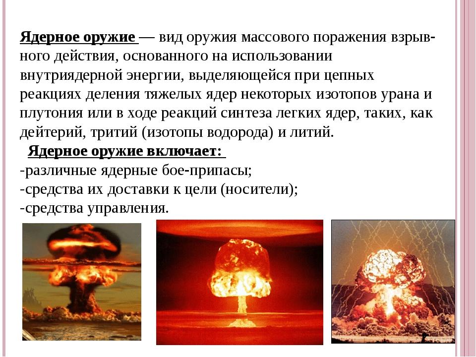 Ядерное оружие — вид оружия массового поражения взрывного действия, основанн...