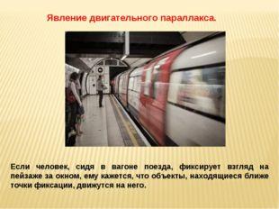 Если человек, сидя в вагоне поезда, фиксирует взгляд на пейзаже за окном, ему