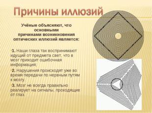 Учёные объясняют, что основными причинамивозникновения оптических иллюзийяв