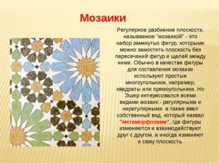 """Регулярное разбиение плоскости, называемое """"мозаикой"""" - это набор замкнутых ф"""