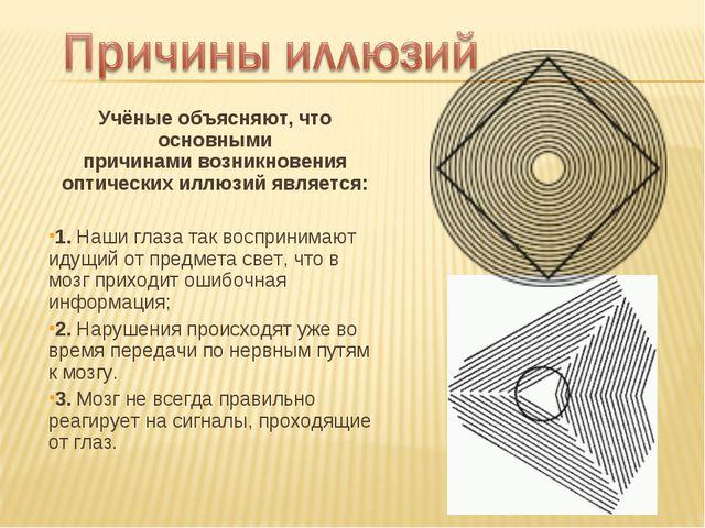 Учёные объясняют, что основными причинамивозникновения оптических иллюзийяв...
