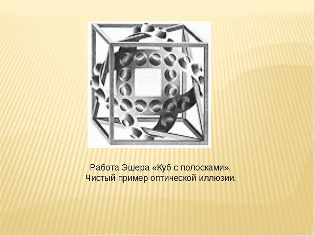 Работа Эшера «Куб с полосками». Чистый пример оптической иллюзии.