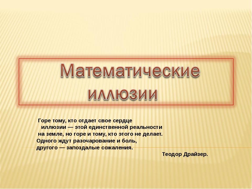 Горе тому, кто отдает свое сердце иллюзии — этой единственной реальности на...