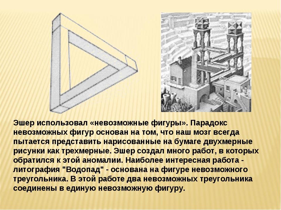 Эшер использовал «невозможные фигуры». Парадокс невозможных фигур основан на...