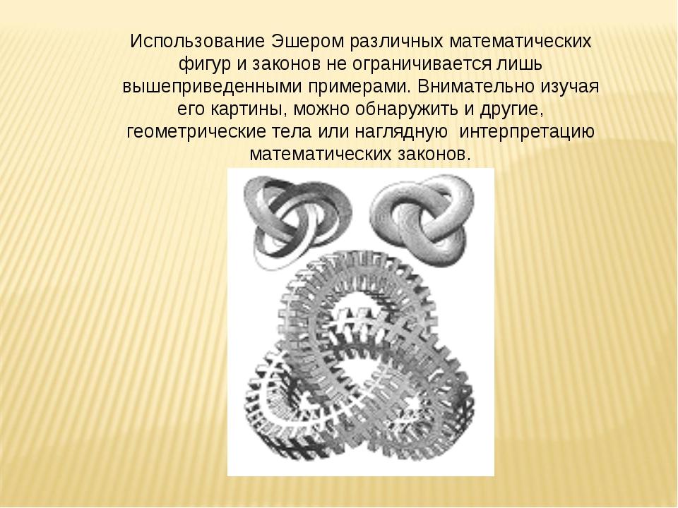Использование Эшером различных математических фигур и законов не ограничивает...