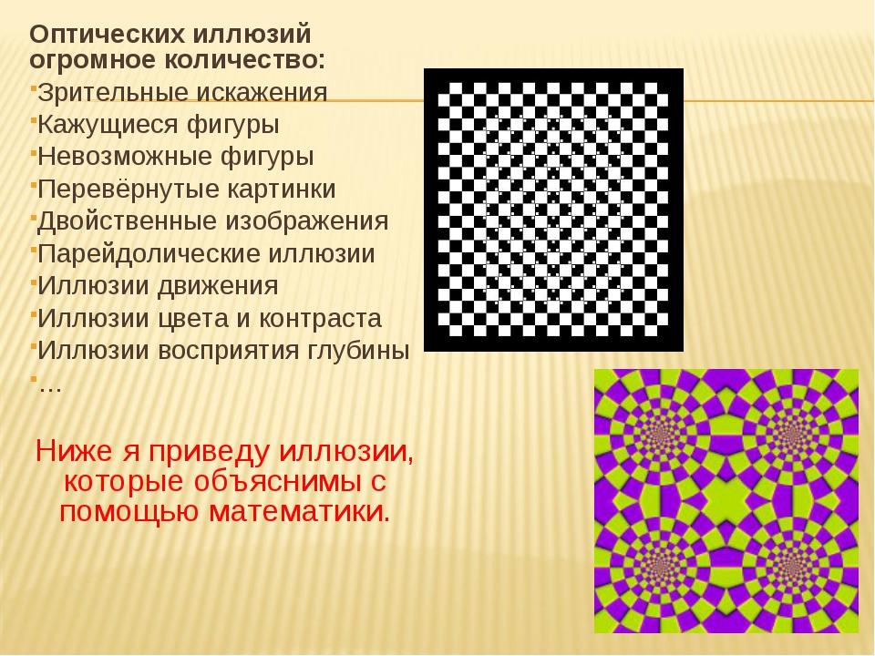 Оптических иллюзий огромное количество: Зрительные искажения Кажущиеся фигуры...
