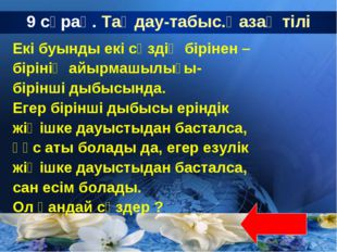 9 сұрақ. Таңдау-табыс.Қазақ тілі Екі буынды екі сөздің бірінен – бірінің айыр