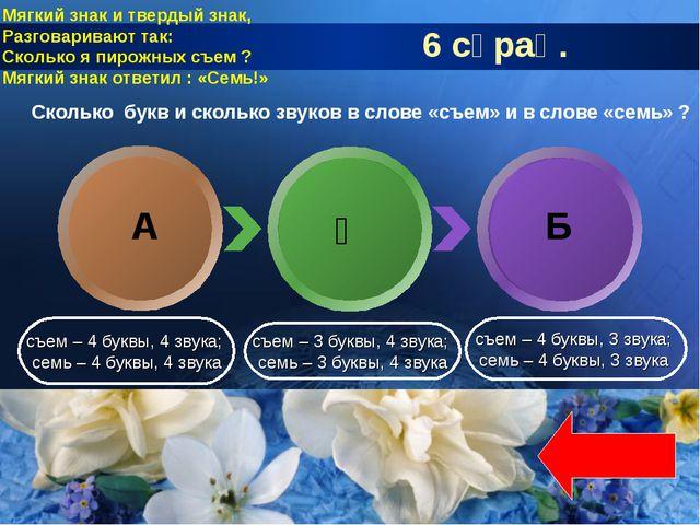 съем – 3 буквы, 4 звука; семь – 3 буквы, 4 звука съем – 4 буквы, 3 звука; сем...