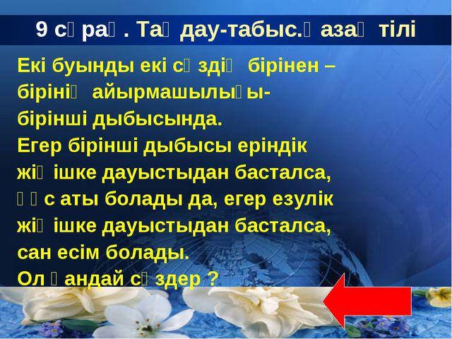9 сұрақ. Таңдау-табыс.Қазақ тілі Екі буынды екі сөздің бірінен – бірінің айыр...