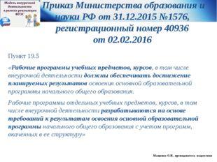 Приказ Министерства образования и науки РФ от 31.12.2015 №1576, регистрационн