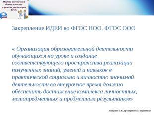 Закрепление ИДЕИ во ФГОС НОО, ФГОС ООО « Организация образовательной деятельн