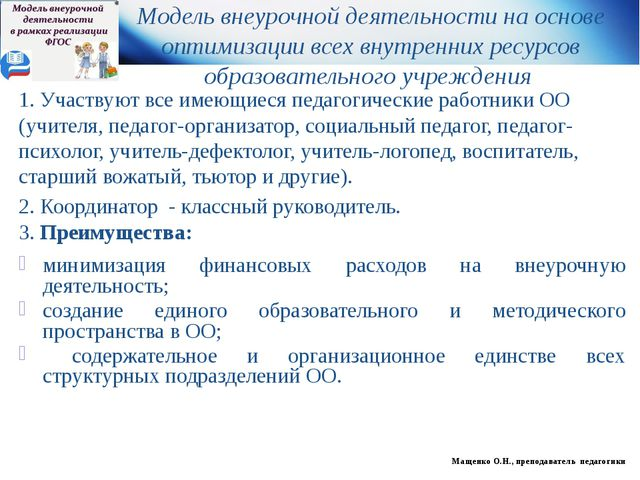 1. Участвуют все имеющиеся педагогические работники ОО (учителя, педагог-орга...