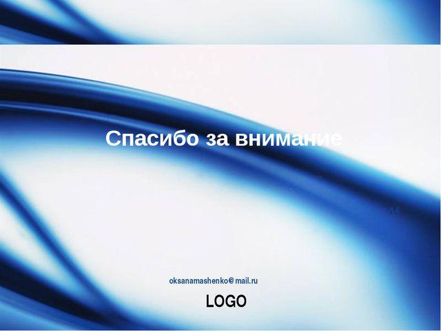 oksanamashenko@mail.ru Спасибо за внимание LOGO