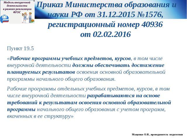 Приказ Министерства образования и науки РФ от 31.12.2015 №1576, регистрационн...