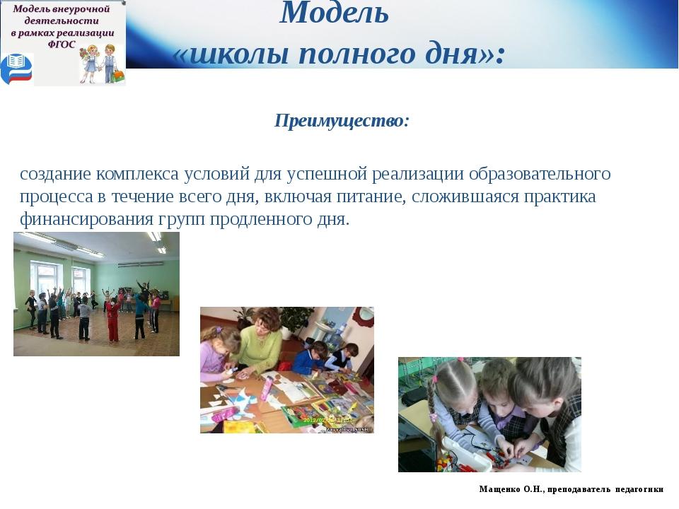 Преимущество: создание комплекса условий для успешной реализации образователь...