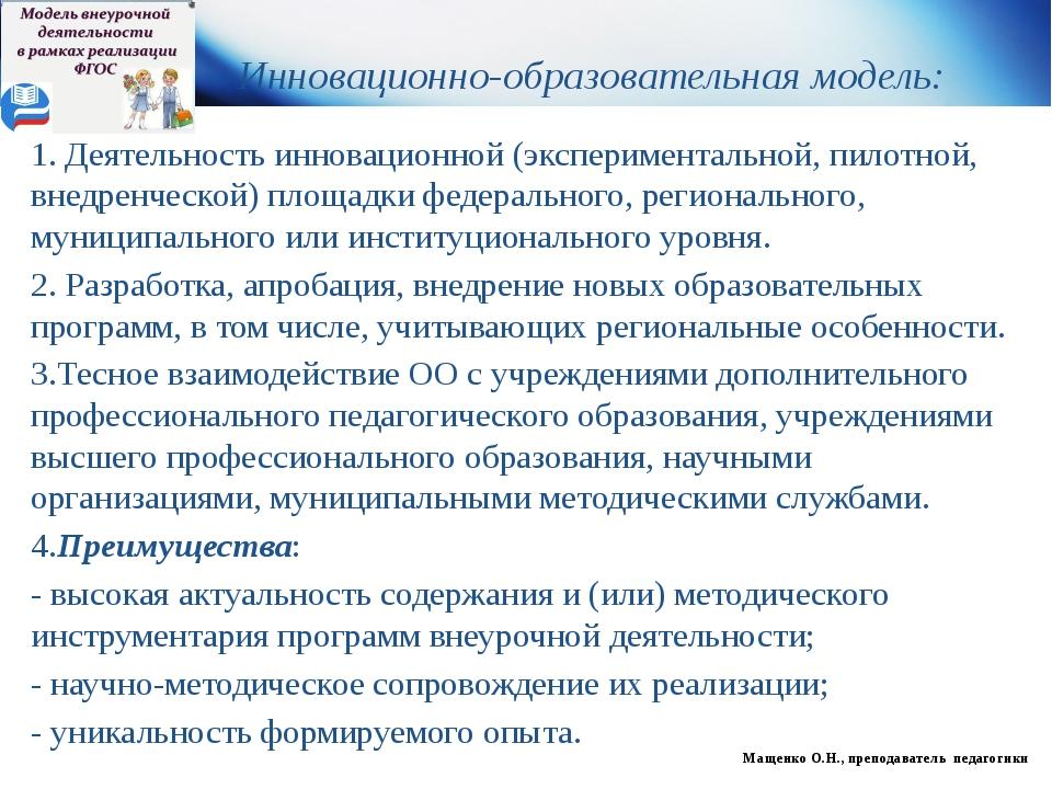 1. Деятельность инновационной (экспериментальной, пилотной, внедренческой) пл...