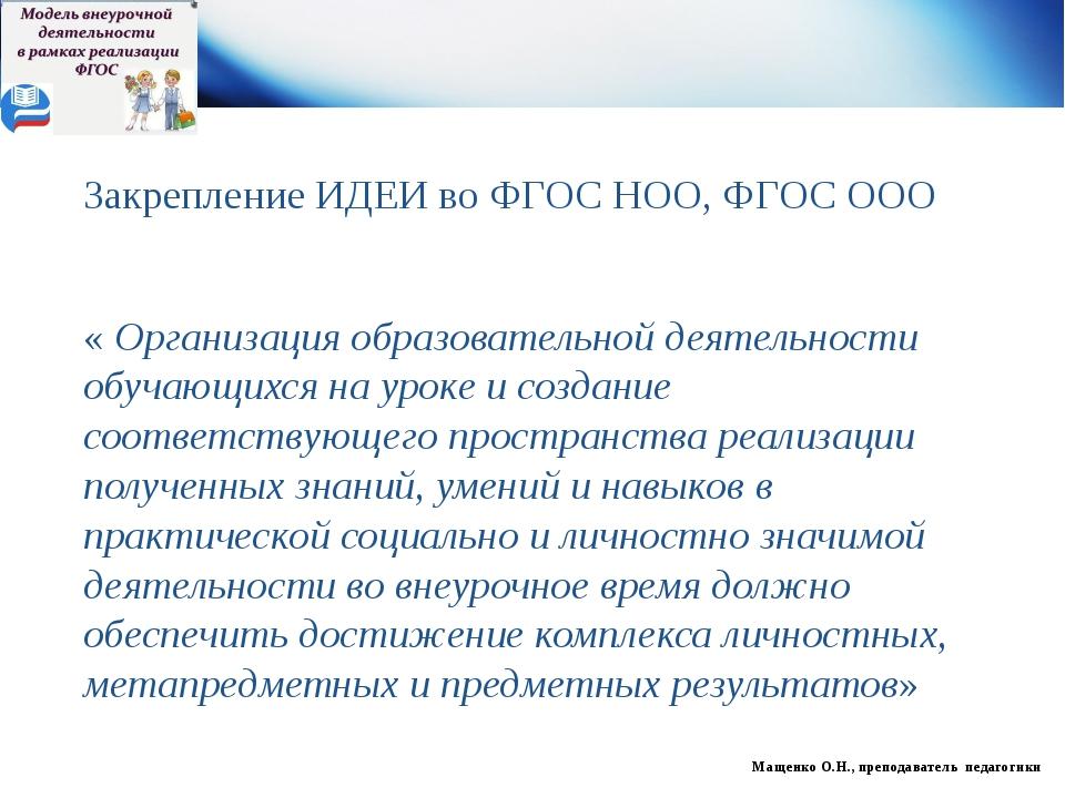 Закрепление ИДЕИ во ФГОС НОО, ФГОС ООО « Организация образовательной деятельн...